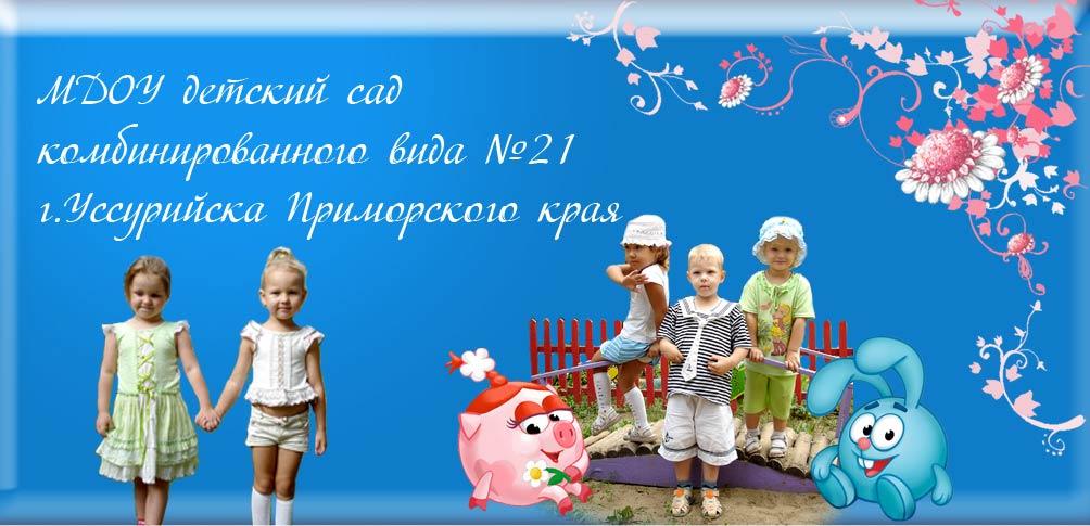 http://sadik-21.narod.ru/images/head.jpg